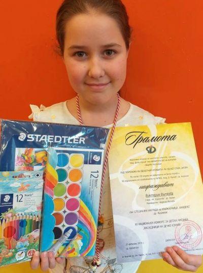 Виктория Въткова ученичка от 3а клас с награда от престижен конкурс за рисунка - Изображение 2