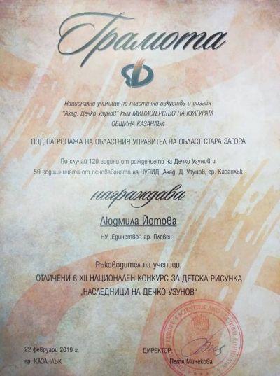 Виктория Въткова ученичка от 3а клас с награда от престижен конкурс за рисунка - Изображение 3