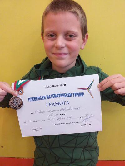 Успешно Представяне в математически турнир на Ивайло Минчев - IV а клас - Изображение 1