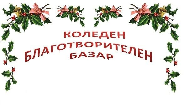 Коледен базар - голяма снимка
