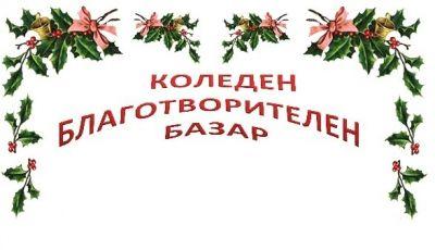 Коледен базар - Изображение 1
